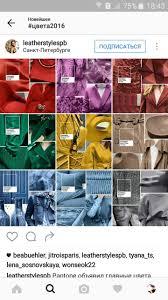 pantone color 2017 spring 67 best модные цвета 2018 images on pinterest color trends