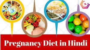 pregnancy diet in hindi pregnancy tips week by week in hindi