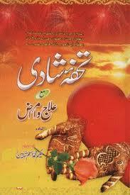 Book Free Download Urdu Islamic Books In Pdf Free Download Islamic Books
