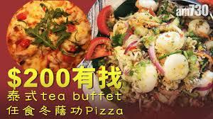cuisine v馮騁ale 200有找泰式tea buffet任食冬蔭功pizza tgif am730