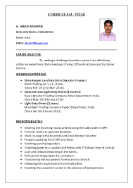 Resume Of Data Entry Operator Rahman Cv For Storekeeper Light Duty Driver