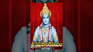 sri krishna pandaveeyam full length movie n t r k r vijaya