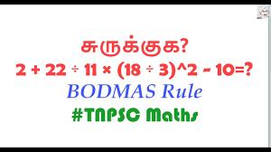 tnpsc aptitude online class shakthii academy