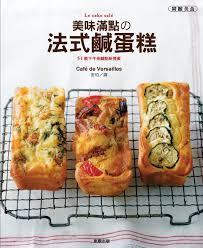 cuisine ch麩e 美味滿點 法式鹹蛋糕 51款下午茶鹹點新提案 香港書城網上書店hong