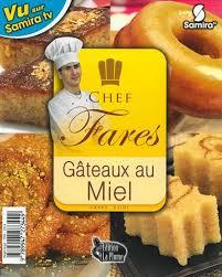 samira tv cuisine fares djidi chef fares gâteaux au miel شيف فارس حلويات معسلة fares