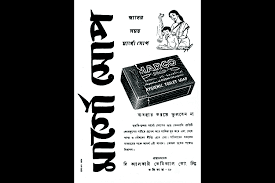 satyajit ray u0027s design of the logo for margo soap indian