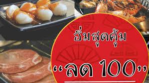 d8 cuisine หย ดน ชวนก นมาอ มก นท โอทาค ยาก น ก ลดท นท 100 บาท ว นน