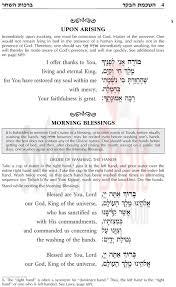 tehillat hashem siddur linear siddur tehillas hashem for weekdays nusach ari chabad