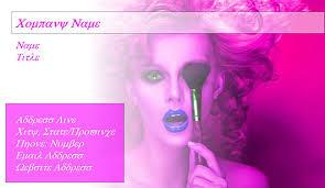 makeup artist business card templates u2013 juicybc blog