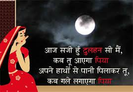 quotes shayari hindi 1000 happy karwa chauth shayari status wishes in hindi