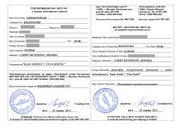 help with visa application flyertalk forums