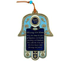 blessing for the home hamsa with chai and home blessing in ajudaica