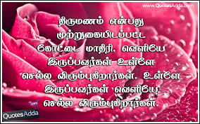 wedding quotes in tamil quotes about marriage in tamil best quote 2017