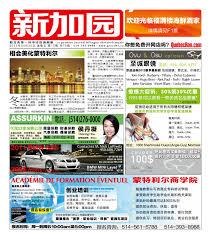 d馗o chambre sous pente 新加园第76期by xinjiayuan issuu