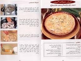 samira cuisine pizza cuisine samira tv finest baklawa gteau algrien recette facile la