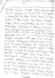 chief accountant political emigre tamaz vashakidze