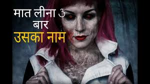 bloody mary halloween costume bloody mary real story in hindi मत ल न 3 ब र उसक