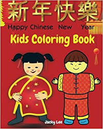 new year kids book happy new year kids coloring book children activity