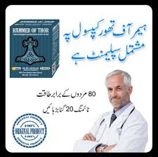 hammer of thor in pakistan hammer of thor capsules price in