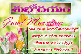 sweet morning telugu wishes greetings pictures quotes