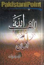 alif allah aur insan by qaisra hayat pdf urdu novel free download