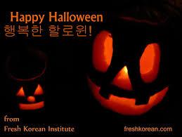 happy halloween u2013 행복한 할로윈 plus some halloween korean