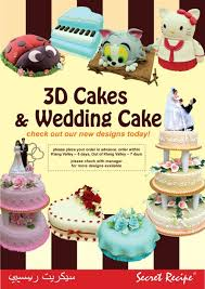 wedding cake harga kluang mall secret recipe 3d cakes wedding cake