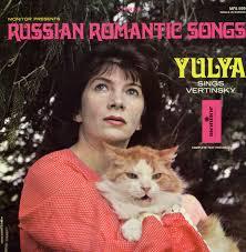 russian romantic songs yulya sings vertinsky smithsonian folkways