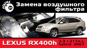 lexus near torrance lexus rx400h change le filtre à air youtube