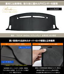 lexus dash mats australia doresu up rakuten global market wagon r mh34s stingray leather