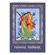 norooz cards nowruz mubarak new year greeting cards zazzle co uk