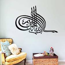 Muslim Home Decor by Popular Quranic Wall Decal Buy Cheap Quranic Wall Decal Lots From