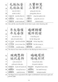 traduction si鑒e social anglais 千字文 thousand character