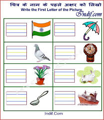 hindi consonant worksheets for kids ह न द व य जन