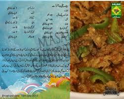 cuisine pakistanaise recette épinglé par shadab kafeel sur shireen anwer recipes