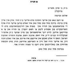 lettre pour mariage habad à neuilly lettre de mazal tov du rabbi de loubavitch pour