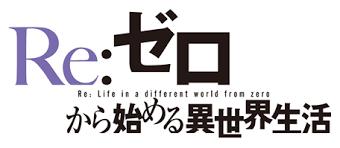 r e file re zero kara hajimeru isekai seikatsu logo png wikimedia