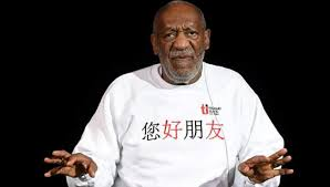 Bill Cosby Meme Generator - cosby removes meme generator link due to rape allegations