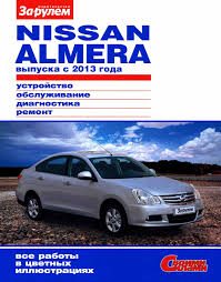 nissan almera 2013 книга в pdf nissan almera с 2013 устройство обслуживание