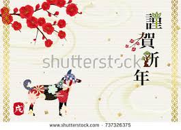 new year s card japanese new years card 2018 in stock vector 737326375