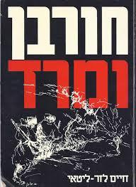 Unfragmented Shalom In Shattering World Paul W Martin Dan Wyman Books Llc