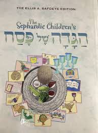 artscroll children s haggadah the sephardic children s haggadah