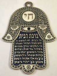 birkat habayit large metal hamsa with hebrew house blessing birkat habayit