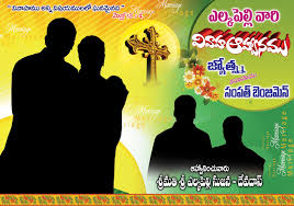 Wedding Invitation Card Free Download Christian Marriage Invitation Card In Telugu And English Wordings