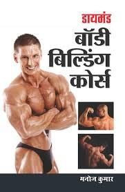 body builder book alex cross books list