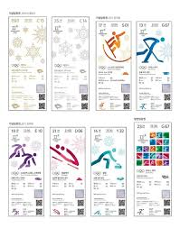 tickets design for pyeongchang winter olympics 2018 unveiled