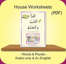 house worksheets words u0026 plurals arabic only u0026 ar english