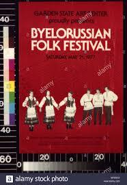 Garden State Art Center Byelorussian Stock Photos U0026 Byelorussian Stock Images Alamy