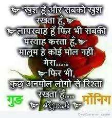 Wedding Wishes Quotes In Hindi Good Morning Hindi Pictures Images Graphics For Facebook Whatsapp
