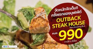 cuisine steak จ ดหน กจ ดเต ม outback steakhouse คร งแรกของบ ฟเฟ ต 43 เมน 990